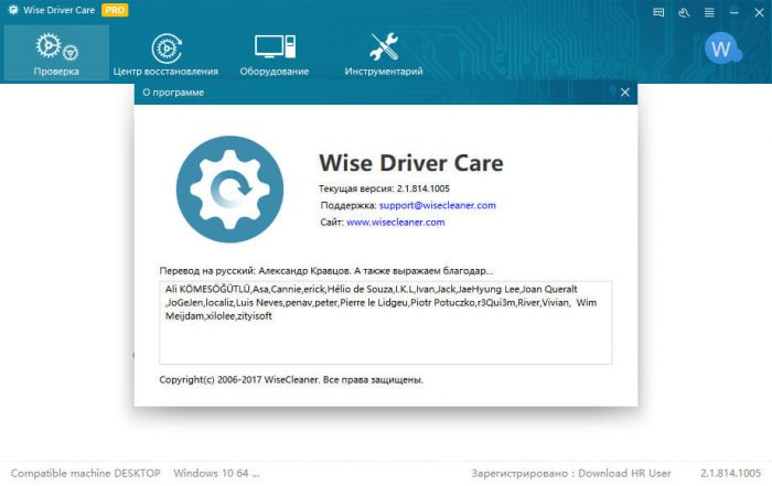 Wise Driver Care Pro главное окно