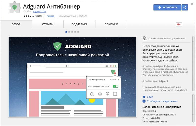 Adguard Chrome