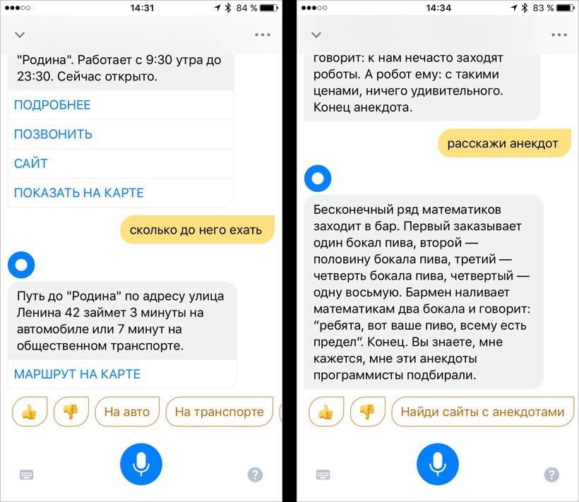 Голосовой помощник Алиса в Яндексе