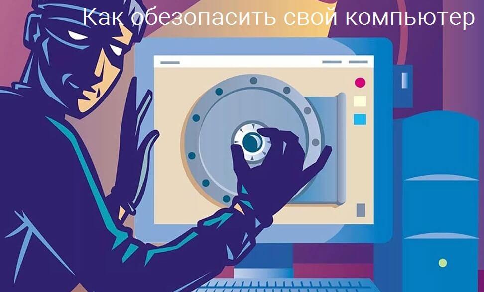 Как обезопасить свой компьютер