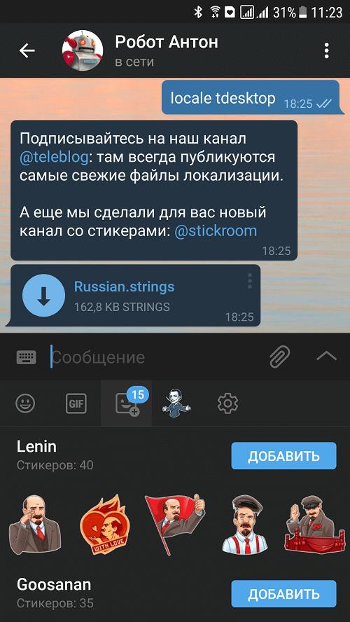 Нововведения в Telegram