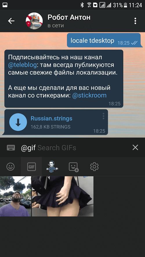 GIF анимация в Телеграмме