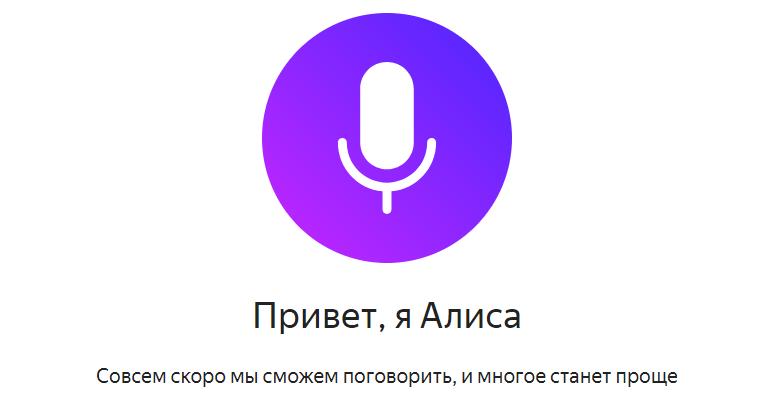 Путин пообщался с голосовым помощником Алиса