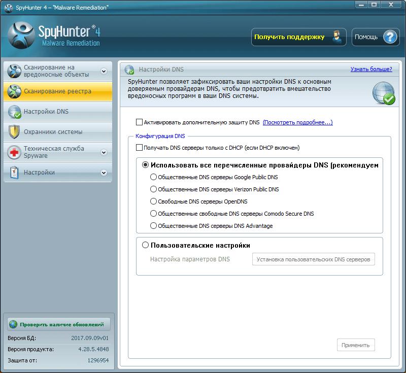 Скачать spyhunter 4 rus бесплатно без регистрации