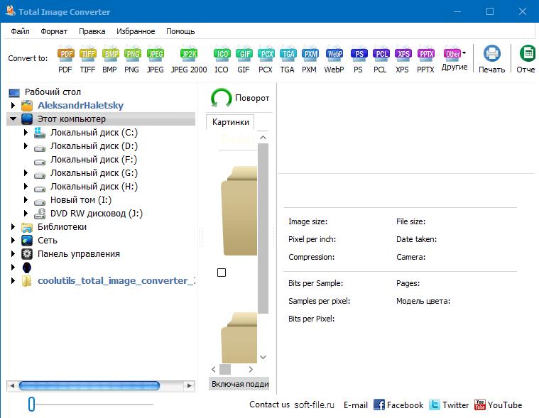Скачать Total Image Converter на русском языке