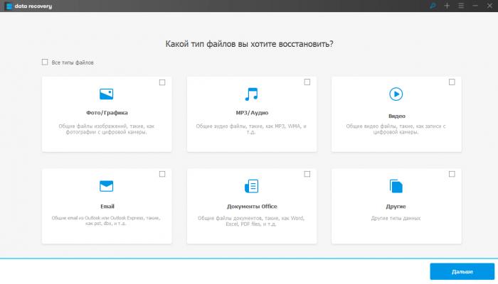 Скачать Wondershare Data Recovery на русском языке