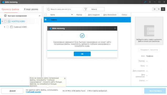 Wondershare Data Recovery для восстановления файлов