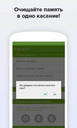 Скачать Амиго браузер на Андроид