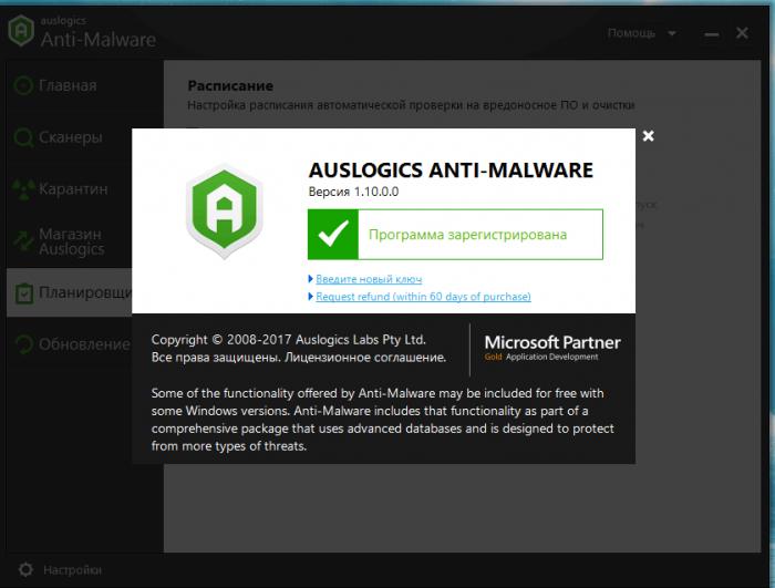 Скачать Auslogics Anti-Malware 2018