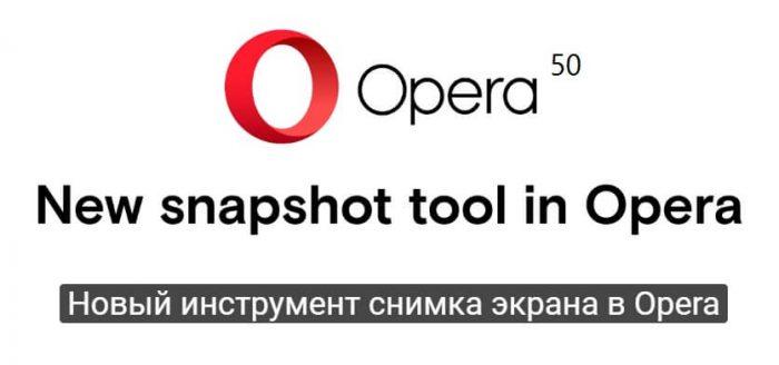 Бета-версия Opera 50 доступна для тестирования