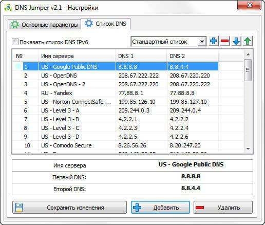 Как пользоваться DNS Jumper