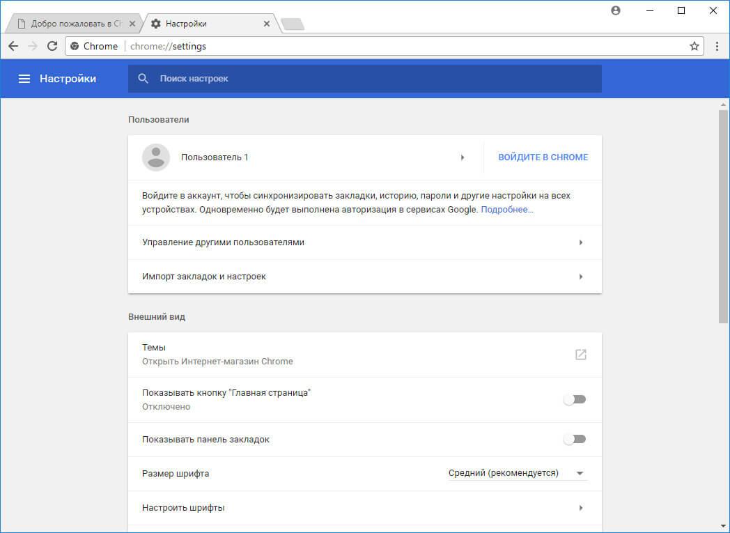 Скачать Гугл Хром бесплатно с официального сайта