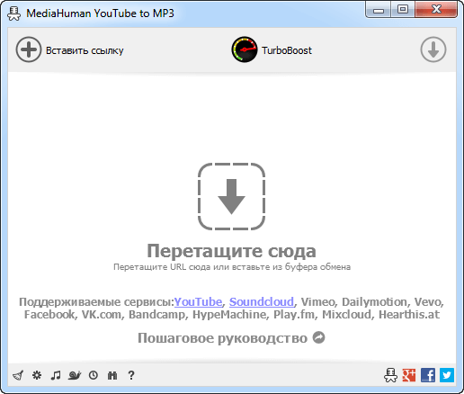 MediaHuman YouTube to MP3 Converter с ключом
