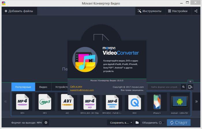 О программе Movavi Video Converter