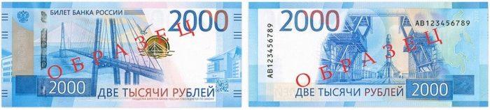 2000 рублей купюра когда выйдет