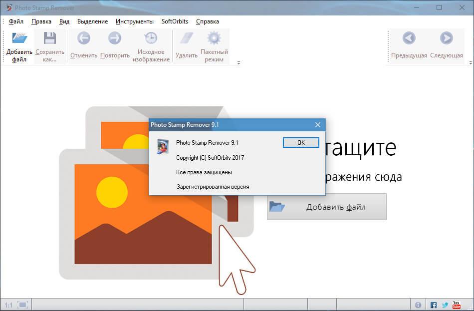 photo stamp remover скачать бесплатно полную версию