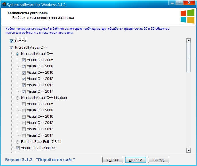 System software for Windows работа программы