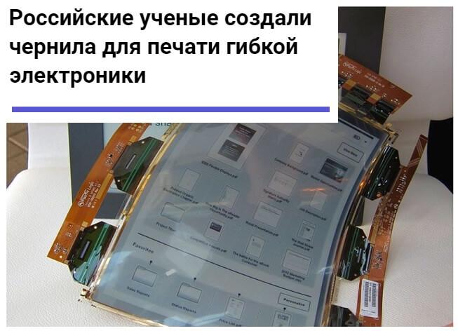 Ученые из России открыли новые 2D-чернила