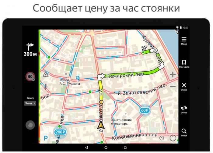 В Яндекс.Навигаторе нововведения