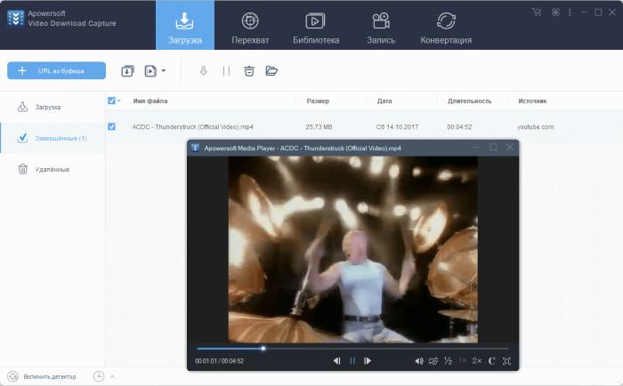 Скачать Video Download Capture бесплатно на русском языке