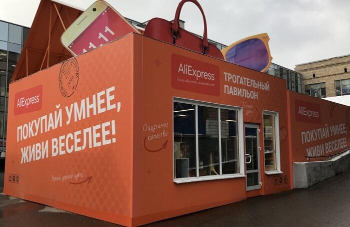 AliExpress запустит торговую сеть в России