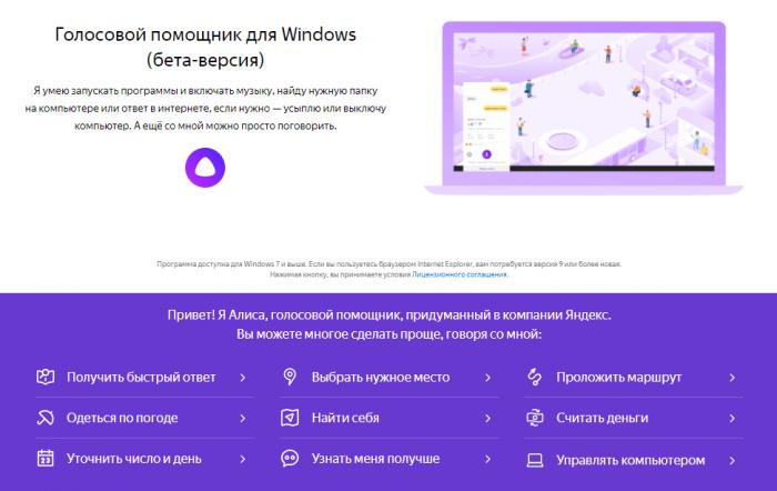 Скачать Яндекс Алиса
