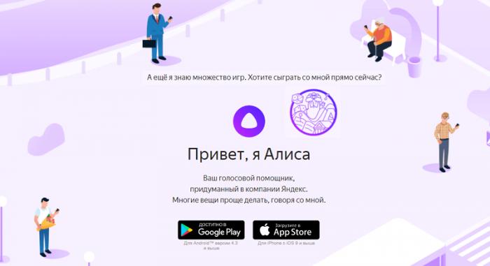 Как скачать Яндекс Алису на ПК