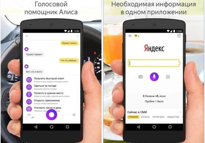 Скачать бесплатно Алису помощник Яндекса на Андроид