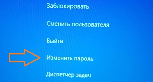 Как установить пароль на учетную запись в ОС Windows