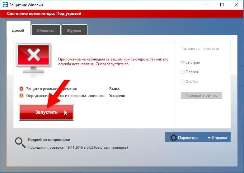 Как включить защиту от шифровальщиков в Windows 10