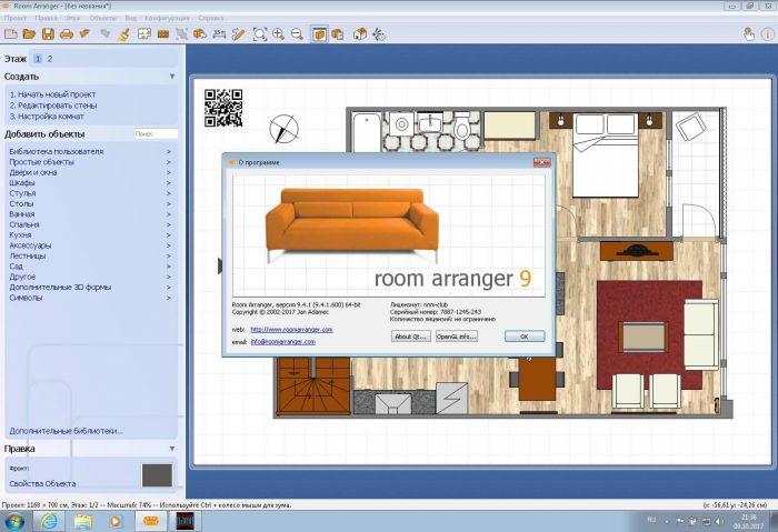 Скачать Room Arranger бесплатно на русском языке