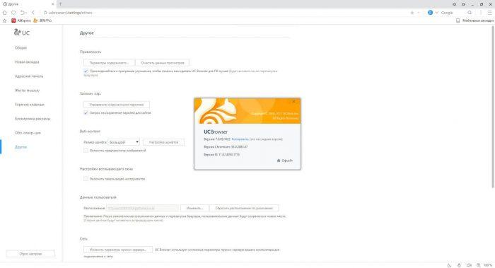 Скачать UC Browser для Windows 10 на русском языке