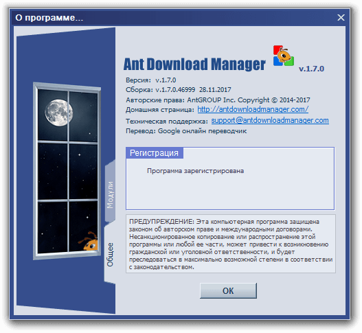 Ant Download Manager Pro версия