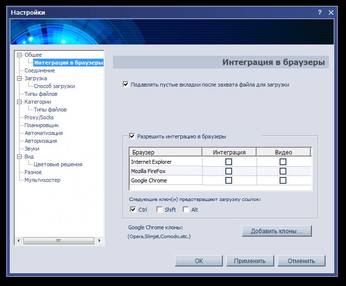 Скачать Ant Download Manager RUS