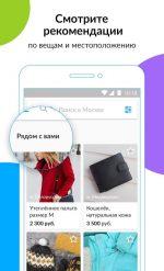 Скачать Авито на Андроид телефон бесплатно