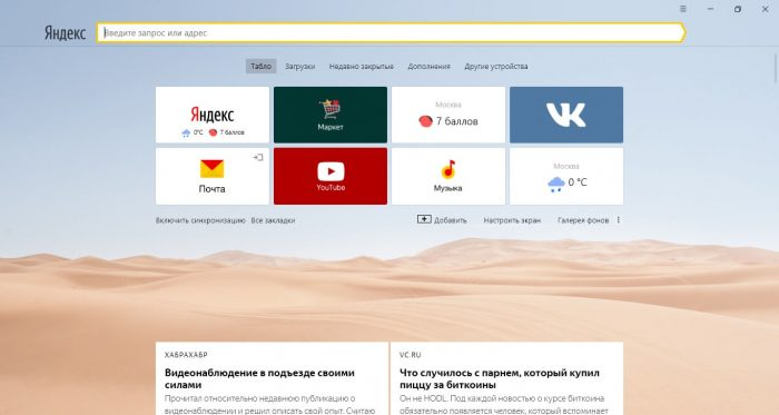 Новый фон в браузере для Windows