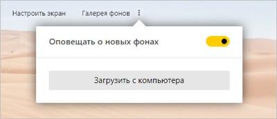 Добавлены новые фоны в Яндексе