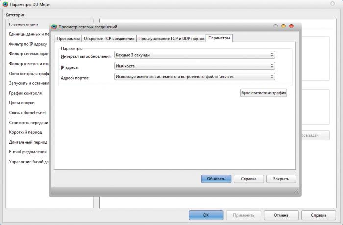 Скачать DU Meter бесплатно на русском языке с ключом