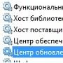 Как отключить обновление в Windows
