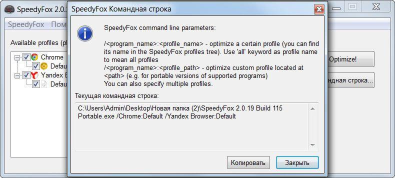 Скачать SpeedyFox на русском языке