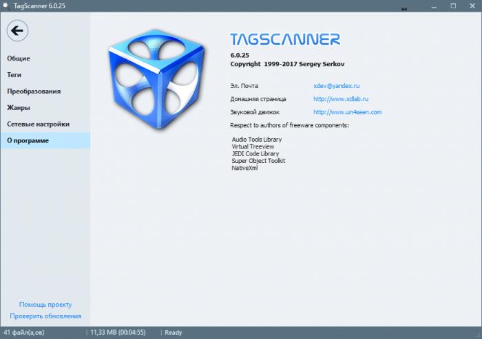 Скачать TagScanner на русском языке