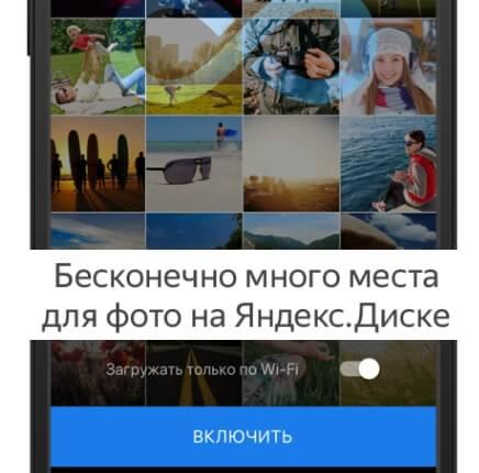 В Яндекс диске неограниченно ГБ