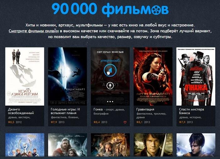 0953d28b9018 Скачать Zona бесплатно с официального сайта русская последняя версия