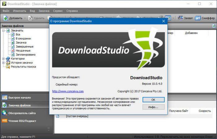 Скачать Conceiva DownloadStudio