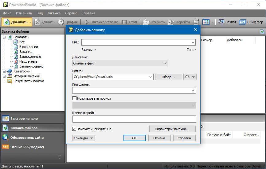 Conceiva DownloadStudio rus + Portable