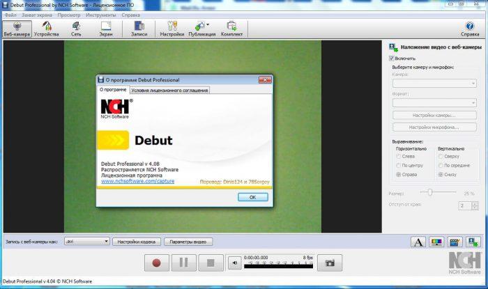 Скачать Debut Video Capture Software