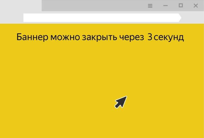 В Яндексе избавят пользователей от рекламы