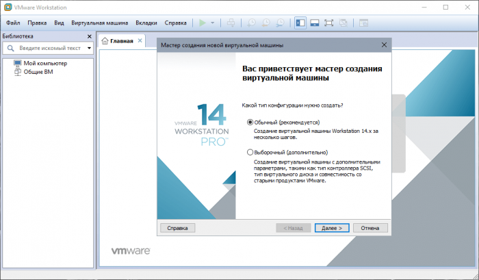 Скачать VMware Workstation Pro