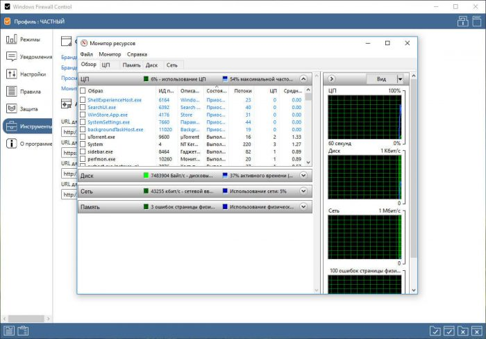 Windows Firewall Control 10