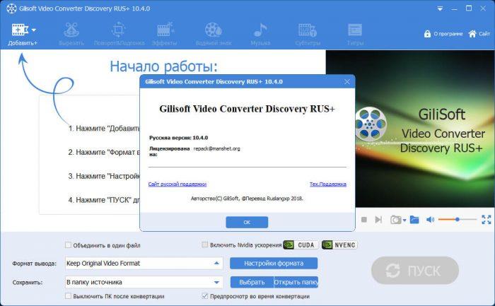 Скачать GiliSoft Video Converter
